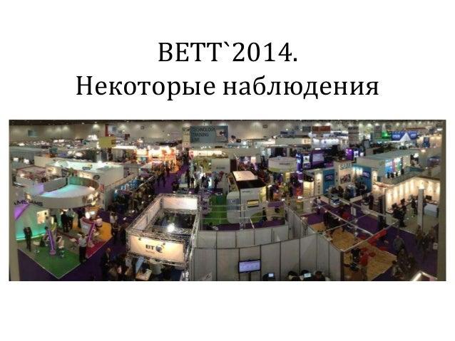 BETT`2014. Некоторые наблюдения