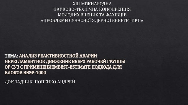 ТЕМА: АНАЛИЗ РЕАКТИВНОСТНОЙ АВАРИИ НЕРЕГЛАМЕНТНОЕ ДВИЖЕНИЕ ВВЕРХ РАБОЧЕЙ ГРУППЫ ОР СУЗ С ПРИМЕНЕНИЕМBEST-ESTIMATE ПОДХОДА ...