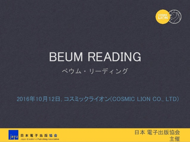 BEUM READING 2016年10月12日, コスミックライオン(COSMIC LION CO., LTD) べウム・リーディング 日本 電子出版協会 主催