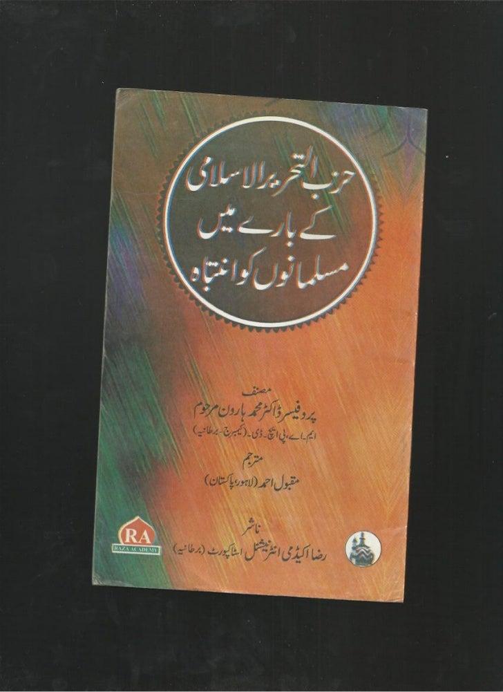 Beware of tanzeem hizb e tahree