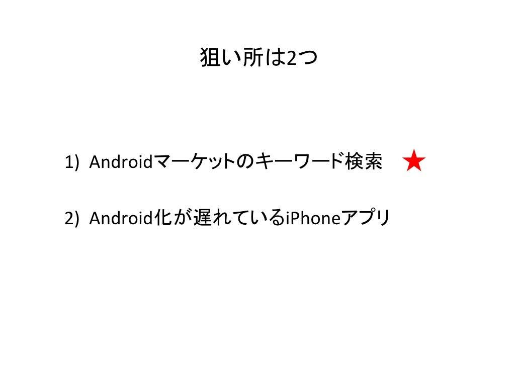狙い所は2つ1) Androidマーケットのキーワード検索      ★2) Android化が遅れているiPhoneアプリ