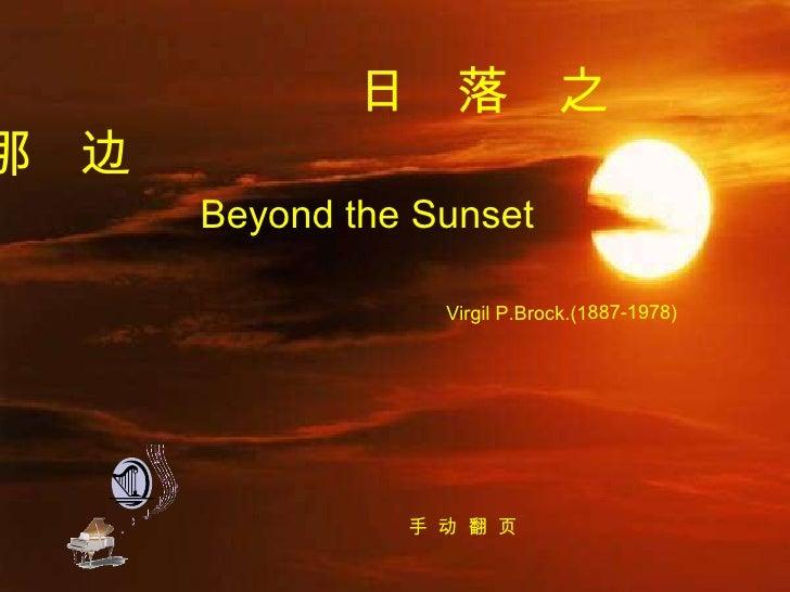 日  落  之  那  边 Beyond the Sunset   Virgil P.Brock.(1887-1978) 手 动 翻 页