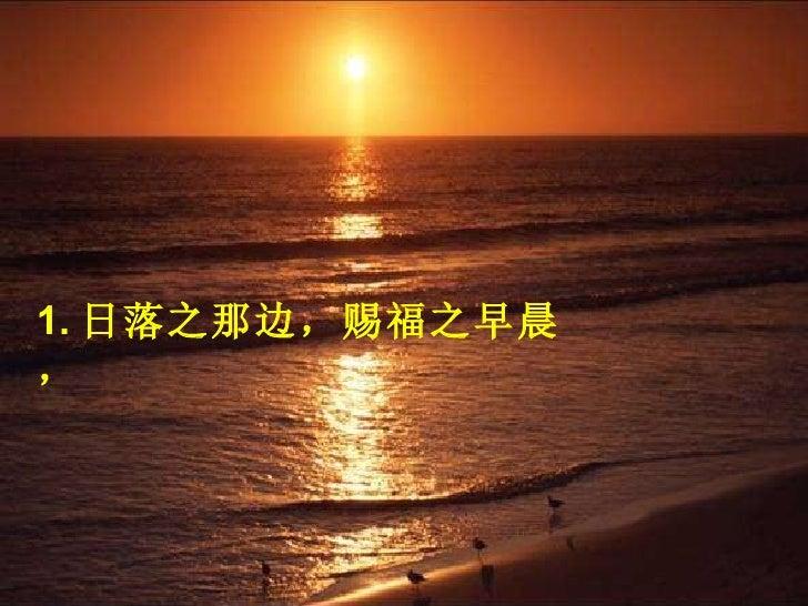 1. 日落之那边,赐福之早晨,