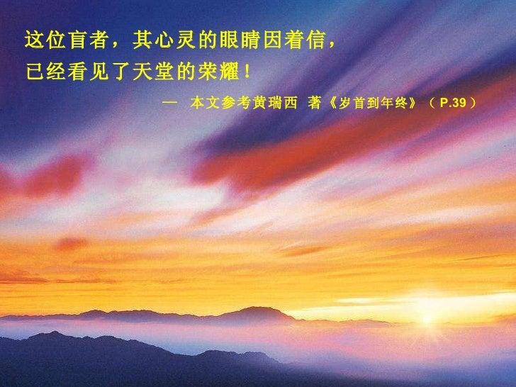 这位盲者,其心灵的眼睛因着信, 已经看见了天堂的荣耀! —  本文参考黄瑞西 著《 岁首到年终》( P.39 )