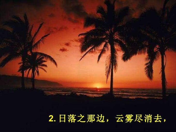 2. 日落之那边,云雾尽消去,