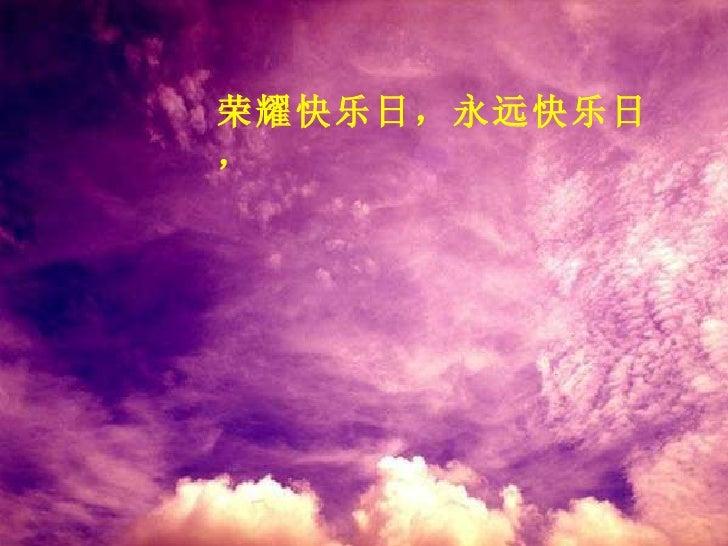 荣耀快乐日,永远快乐日,