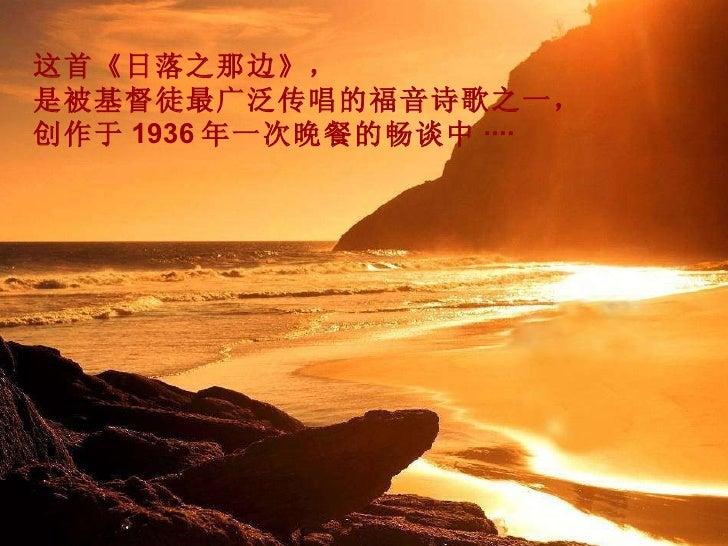 这首《日落之那边》, 是被基督徒最广泛传唱的福音诗歌之一, 创作于 1936 年一次晚餐的畅谈中 ····