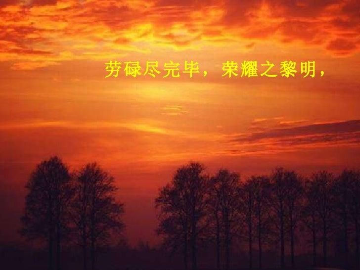 劳碌尽完毕,荣耀之黎明,