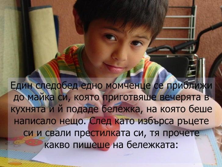 Един следобед едно момченце се приближи до майка си, която приготвяше вечерята в кухнята и й подаде бележка, на която беше...