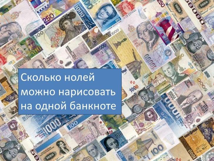 Сколько нолей <br />можно нарисовать <br />на одной банкноте<br />