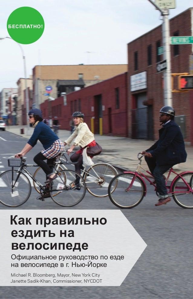 Как правильно ездить на велосипеде Официальное руководство по езде на велосипеде в г. Нью-Йорке Michael R. Bloomberg, Mayo...
