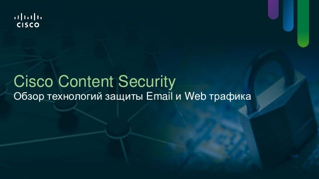 Cisco Content Security  Обзор технологий защиты Email и Web трафика  C97-728331-00 © 2013 Cisco and/or its affiliates. All...