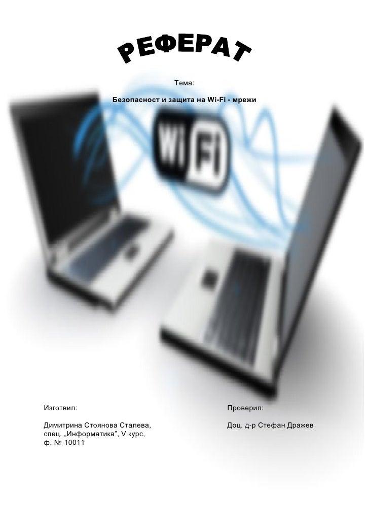 Тема:                 Безопасност и защита на Wi-Fi - мрежиИзготвил:                                     Проверил:Димитрин...