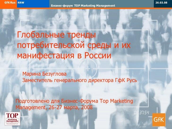GfK Rus RRWV          Новые маркетинговые задачи и методы их решения   26.03.08                    Бизнес-форум TOP Market...