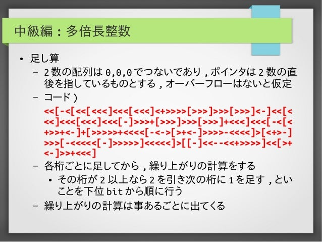 中級編 : 多倍長整数 ● 足し算 – 2 数の配列は 0,0,0 でつないであり , ポインタは 2 数の直 後を指しているものとする , オーバーフローはないと仮定 – コード ) <<[-<[<<[<<<]<<<[<<<]<+>>>>[>...
