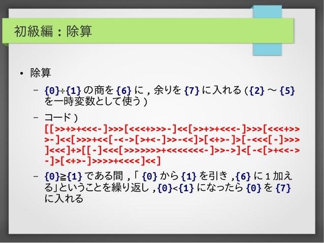 初級編 : 除算 ● 除算 – {0}÷{1} の商を {6} に , 余りを {7} に入れる ({2} 〜 {5} を一時変数として使う ) – コード ) [[>>+>+<<<-]>>>[<<<+>>>-]<<[>>+>+<<<-]>>>...