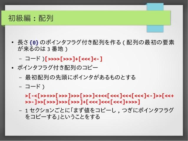 初級編 : 配列 ● 長さ {0} のポインタフラグ付き配列を作る ( 配列の最初の要素 が来るのは 3 番地 ) – コード )[>>>>[>>>]+[<<<]<-] ● ポインタフラグ付き配列のコピー – 最初配列の先頭にポインタがあるもの...