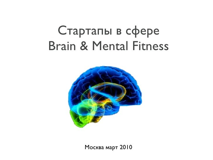 Стартапы в сфере Brain & Mental Fitness           Москва март 2010