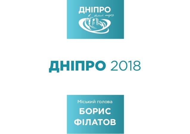 Міський голова БОРИС ФІЛАТОВ ДНІПРО 2018