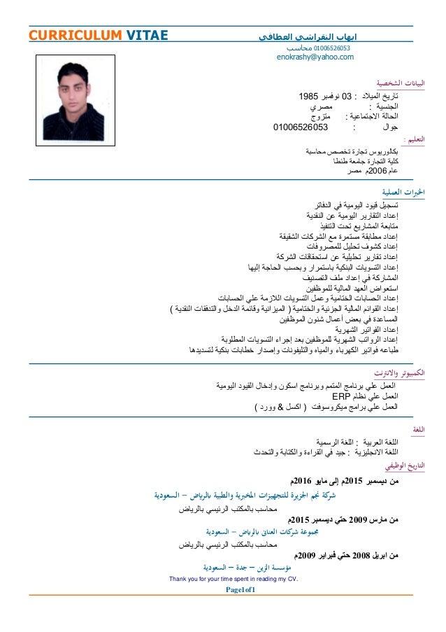 ايهاب سي في عربي