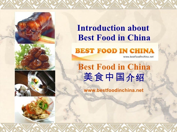 Introduction about  Best Food in China Best Food in China 美食中国 介绍 www.bestfoodinchina.net