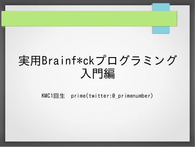 実用Brainf*ckプログラミング 入門編 KMC1回生 prime(twitter:@_primenumber)