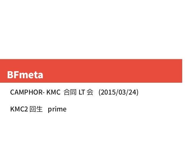 BFmeta CAMPHOR- KMC 合同 LT 会 (2015/03/24) KMC2 回生 prime