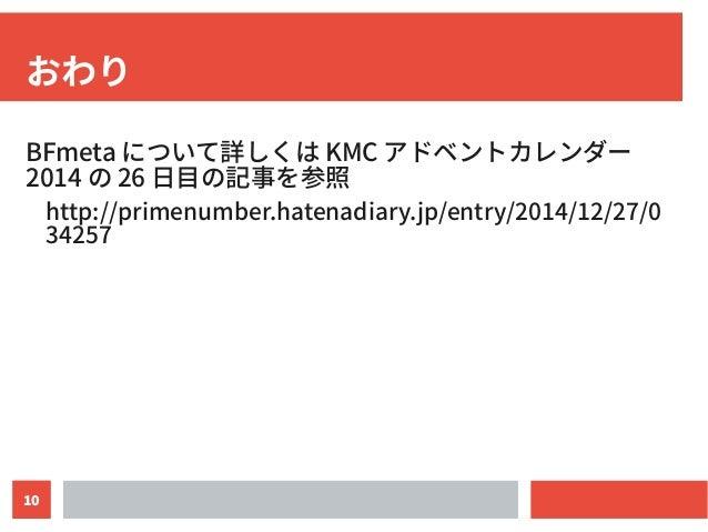 10 おわり BFmeta について詳しくは KMC アドベントカレンダー 2014 の 26 日目の記事を参照 http://primenumber.hatenadiary.jp/entry/2014/12/27/0 34257