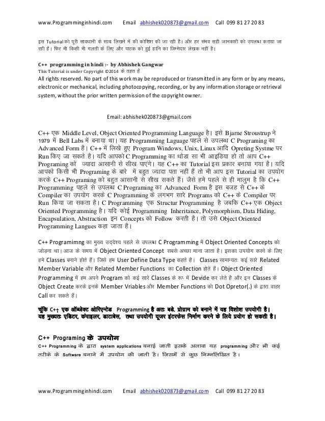 www.Programminginhindi.com Email abhishek020873@gmail.com Call 099 81 27 20 83 www.Programminginhindi.com Email abhishek02...