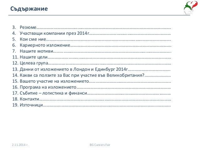 Bulgarian Careers Fair Presentation Slide 2