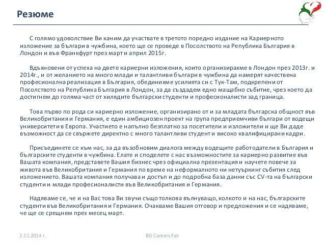 Bulgarian Careers Fair Presentation Slide 3