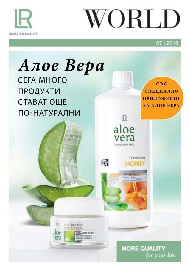 сега много продукти стават още по-натурални Със специално приложение за Алое Вера Алое Вера