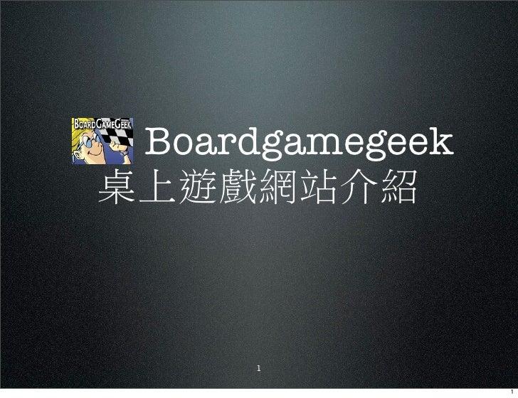 Boardgamegeek    1