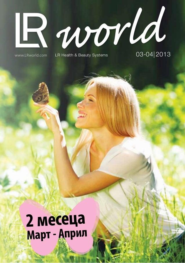 LR Health & Beauty Systems   03-04| 20132 месецаМарт - Април