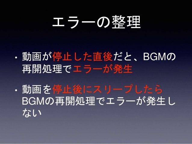 動画コンテンツにおいて、BGMとの制御でつまづいたところ