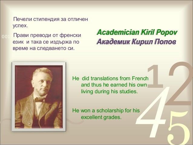 421 0011 0010 1010 1101 0001 0100 1011 Печели стипендия за отличен успех. Прави преводи от френски език и така се издържа ...