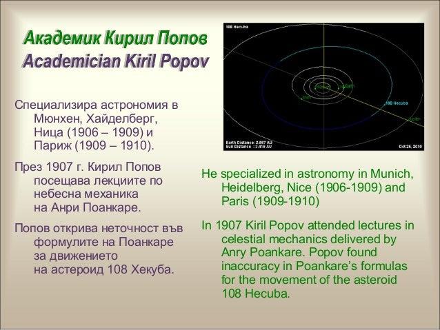 Специализира астрономия в Мюнхен, Хайделберг, Ница (1906 – 1909) и Париж (1909 – 1910). През 1907 г. Кирил Попов посещава ...