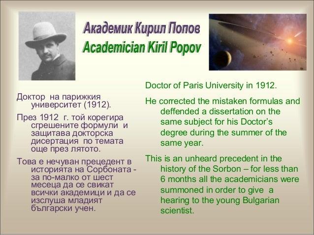 Доктор на парижкия университет (1912). През 1912 г. той корегира сгрешените формули и защитава докторска дисертация по тем...