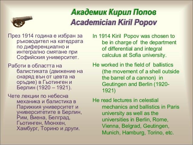 През 1914 година е избран за ръководител на катедрата по диференциално и интегрално смятане при Софийския университет. Раб...