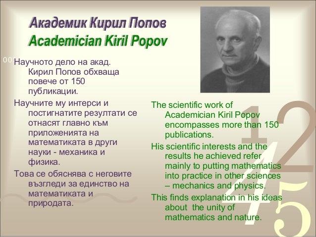421 0011 0010 1010 1101 0001 0100 1011Научното дело на акад. Кирил Попов обхваща повече от 150 публикации. Научните му инт...