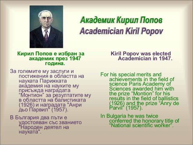 Кирил Попов е избран за академик през 1947 година. За големите му заслуги и постижения в областта на науката Парижката ака...