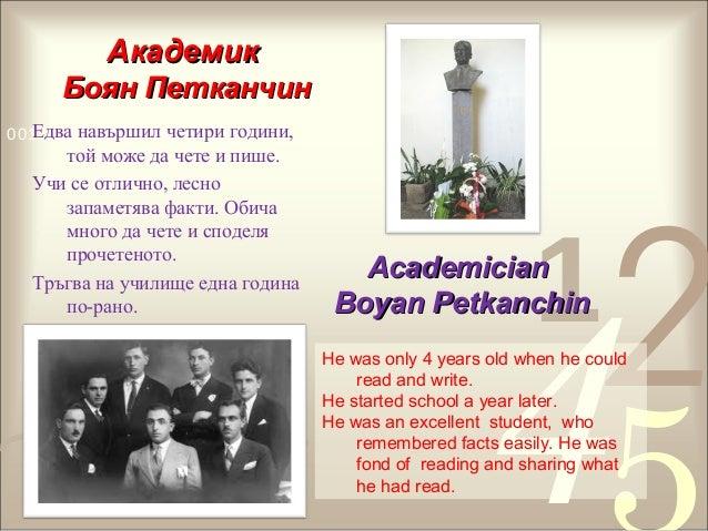 421 0011 0010 1010 1101 0001 0100 1011 АкадемикАкадемик Боян ПетканчинБоян Петканчин Eдва навършил четири години, той може...