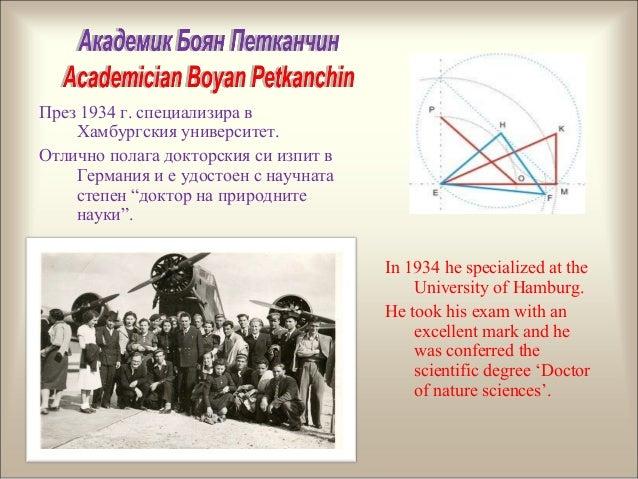 През 1934 г. специализира в Хамбургския университет. Отлично полага докторския си изпит в Германия и е удостоен с научната...