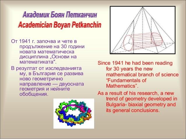 """От 1941 г. започва и чете в продължение на 30 години новата математическа дисциплина """"Основи на математиката"""". В резултат ..."""