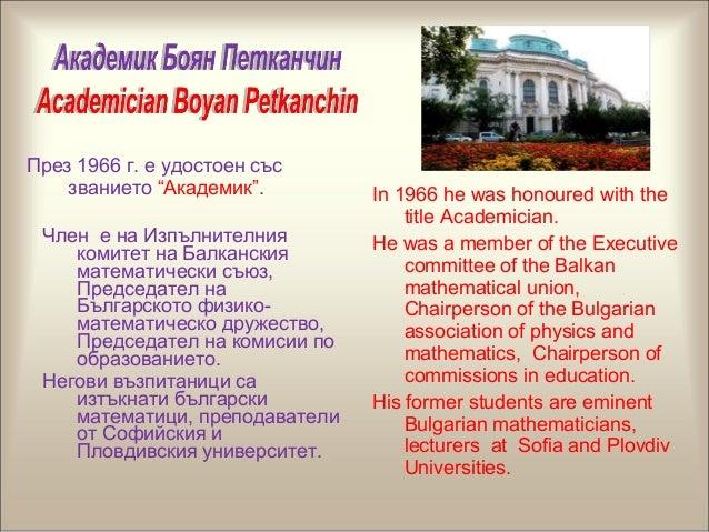 """През 1966 г. е удостоен със званието """"Академик"""". Член е на Изпълнителния комитет на Балканския математически съюз, Председ..."""