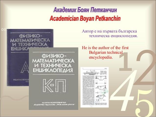 421 0011 0010 1010 1101 0001 0100 1011 Автор е на първата българска техническа енциклопедия. He is the author of the first...