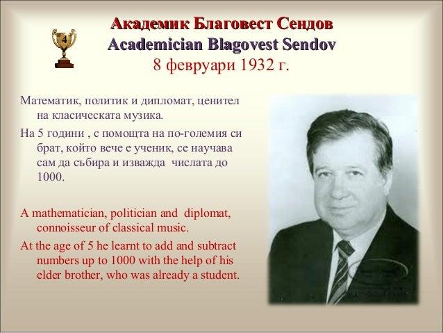 Академик Благовест СендовАкадемик Благовест Сендов Academician Blagovest SendovAcademician Blagovest Sendov 8 февруари 193...