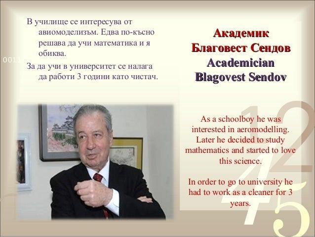 421 0011 0010 1010 1101 0001 0100 1011 АкадемикАкадемик Благовест СендовБлаговест Сендов AcademicianAcademician Blagovest ...