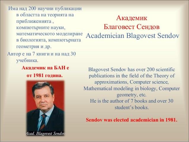 Академик Благовест Сендов Academician Blagovest Sendov Blagovest Sendov has over 200 scientific publications in the field ...
