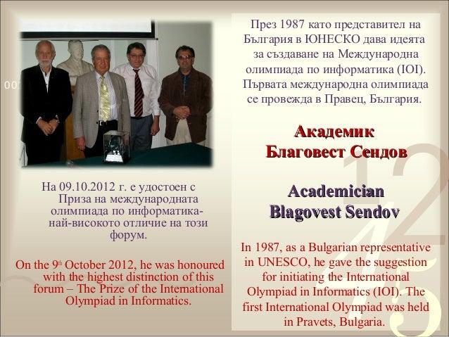 421 0011 0010 1010 1101 0001 0100 1011 През 1987 като представител на България в ЮНЕСКО дава идеята за създаване на Междун...